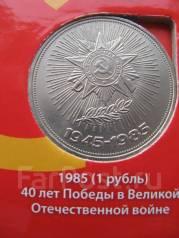 Юбилейный рубль СССР. 1985 40 лет Победы