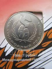 Юбилейный рубль СССР. 1986 Год мира