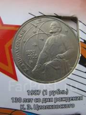 Юбилейный рубль СССР. 1987 Циолковский