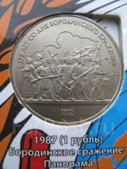 Юбилейный рубль СССР. 1987 Панорама