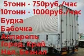 Грузоперевозки 5-10-15тонн до 60м3 Фуры-Бабочки-Аппарель-Реф НалБезнал