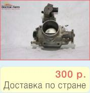 Заслонка дроссельная Mazda Premacy CP8W FSDE (FSD713650,FS1G13650)