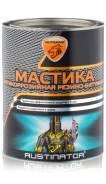 """Мастика """"БПМ-3"""" (противошумная, резинобитумная) 1 кг./12 шт. (жестяная банка)"""