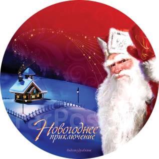 Дед Мороз поздравит вашего ребенка из телевизора!