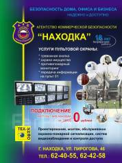 Охрана Находкинский округ