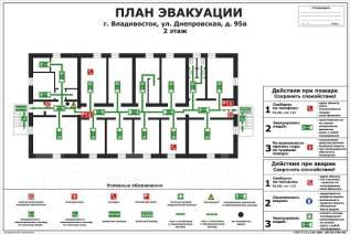 Изготовление планов эвакуации и ФЭС