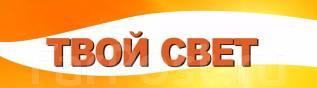 """Менеджер активных продаж. Менеджер по продажам технического освещения (светодиодного освещения). ООО """"Компания"""" Твой Свет"""". Улица Краснореченская 92"""