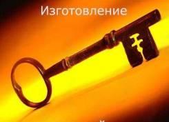 Мастер по изготовлению ключей. ООО Бытовое обслуживание. Первомайский, ленинский , Первореченский
