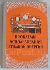 Проблемы использования атомной энергии. 1955г.