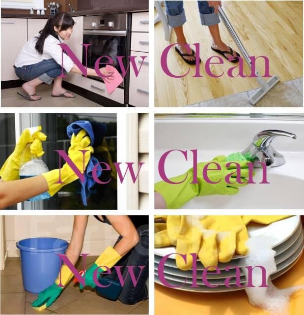 Генеральная уборка, квартир, офисов, домов