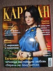 Журнал Караван.