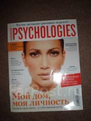 Журнал Psychologies.