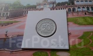 Германия. 50 пфеннигов 1922 года. А.