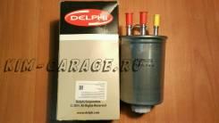 Фильтр топливный HDF925E Delphi