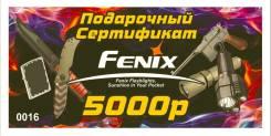 Подарочный сертификат 5000 р. от магазина Феникс