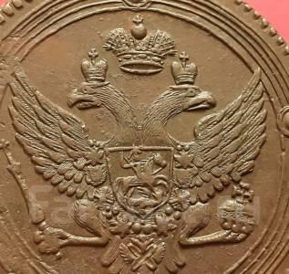 5 копеек 1802 года ЕМ (кольцевик! ). Редкая монета! Отличный подарок!