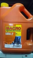Масло промывочное МПА-2
