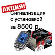 Акция! Сигнализация с автозапуском с установкой за 8500 р
