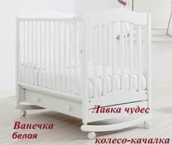 Кровать ВАНЕЧКА колесо-качалка