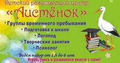 Воспитатель. Воспитатель в частный детский сад. ИП Ратькова С.Ю. Улица Черняховского 5в