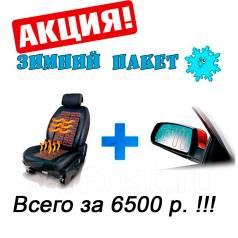 Акция Подогрев сиденья + зеркала за 6500 р.