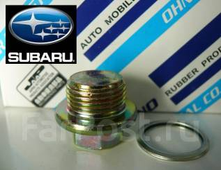 Пробка поддона сливная. Subaru: Alcyone, Forester, Rex, Leone, Legacy, Impreza, Exiga, Justy, Vivio, Domingo, Sambar Двигатели: EA82T, EG33D, ER27E, E...