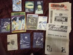 Подборка газет и журналов о паранормальных явлениях (1990-1995 гг. )