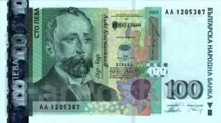 Лев Болгарский. Под заказ
