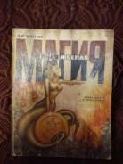 """Продам книгу """"Магия черная и белая"""" Д-р Папюс (книги 1 и 2)"""