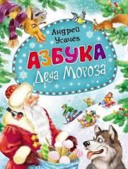 Книга. Усачев А. Азбука Деда Мороза