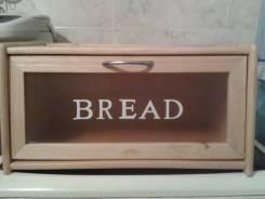 Хлебницы.