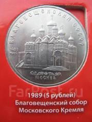 Юбилейные 5 рублей СССР. 1989 Благовещенский собор
