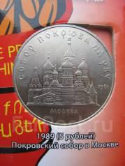 Юбилейные 5 рублей СССР. 1989 Покровский собор