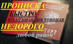 Прописка без предоплаты! Временная регистрация граждан РФ