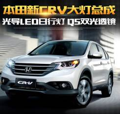 Фара. Honda CR-V, RM4, RM, RM1. Под заказ
