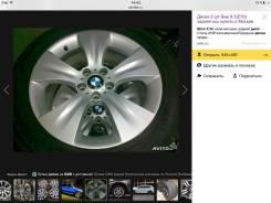 BMW X5. 9.0x19, 5x120.00, ЦО 74,1мм.