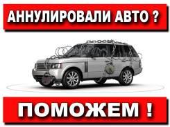 Восстановление регистрации авто.