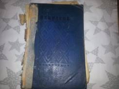 Книга 1937г. Некрасов. Под заказ
