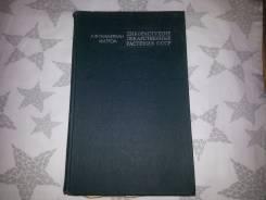 Дикорастущие лекарственные растения СССР книга 1976 г. в.