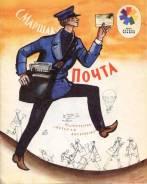 Приму в дар советские детские книжки