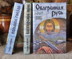 Э, Зорин трилогия о истории России
