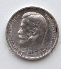 50 копеек 1912 г. (ЭБ). Николай II
