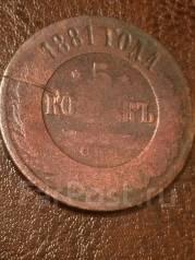 5 копеек 1881 г.