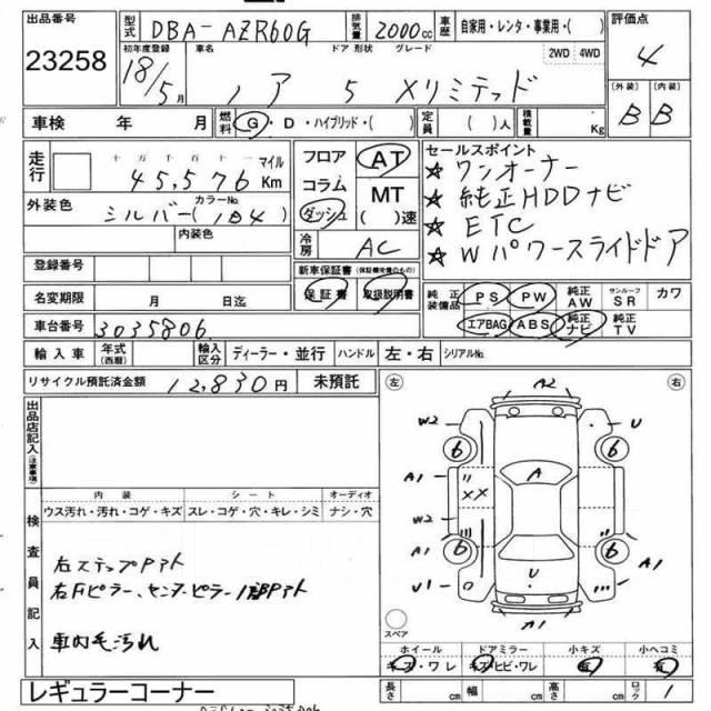 Toyota Noah. AZR60G