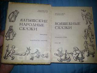 Книга Латышские народные сказки 1967 г. в.