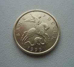 50 копеек 1999 год С-П