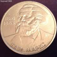 1 рубль 1983 год Карл Маркс. Мешковая Монета