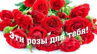 Розы Распродажа. Акция длится до 23 февраля