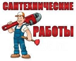Опытный сантехник -любые виды работ