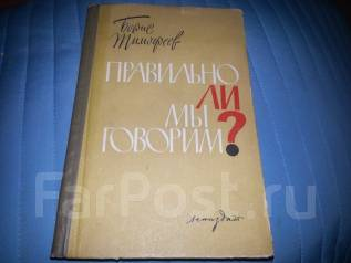Книга Правильно ли мы говорим 1963 г.
